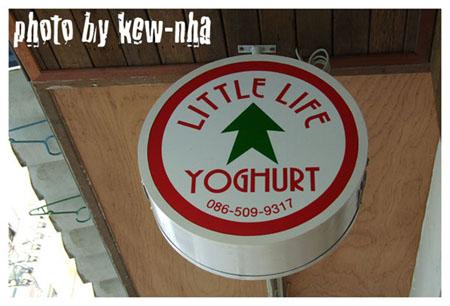 Little Life Yoghurt