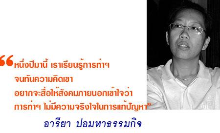 areeya-01.jpg