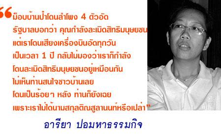 areeya-02.jpg