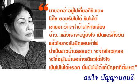 aunt-somjai-01.jpg