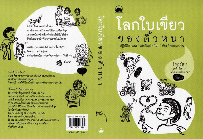 easy-green-living-book